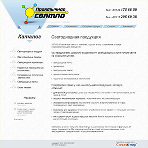разработка сайта каталога по ключ gt-light.by